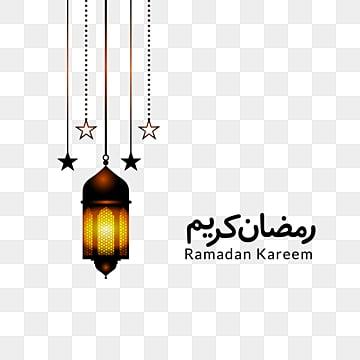 فانوس رمضان Png الصور ناقل و Psd الملفات تحميل مجاني على Pngtree