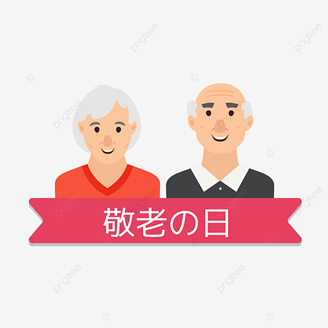 grandparents respect for the aged day in japan