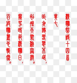 Lễ Tảo Mộ Thơ Chữ Tiểu Triệnlễ Tảo Mộ Hình Ảnh Và Hình Ảnh Png