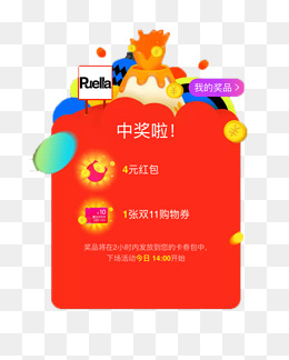 winning round coupons coupon cash coupons 5 yuan png image and