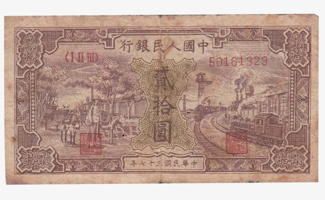 20 Yuan, Rmb, Old Version PNG Image and Clipart for Free Download