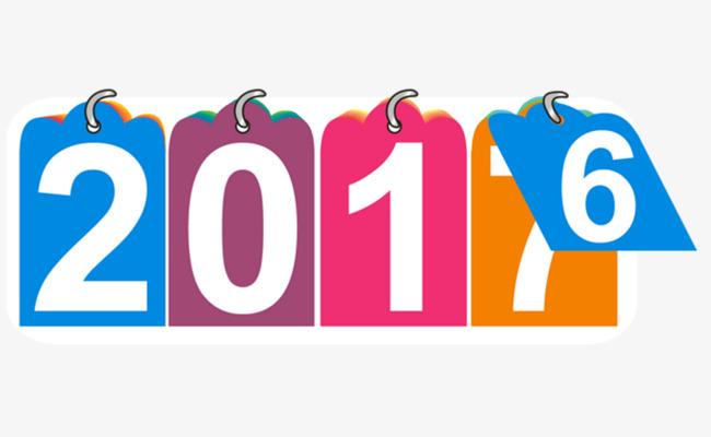 2017 new year calendar flip new clipart calendar clipart calendar png image and
