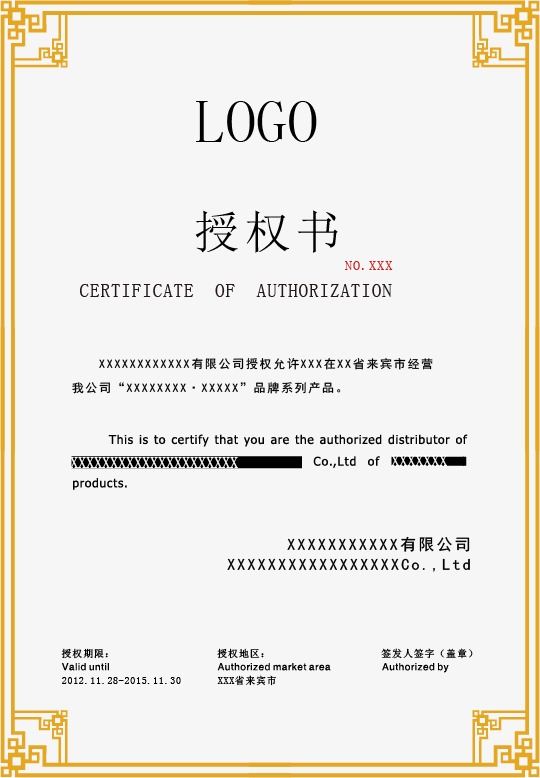 Authorization template network authorization authorization store authorization template network authorization authorization store png and vector maxwellsz