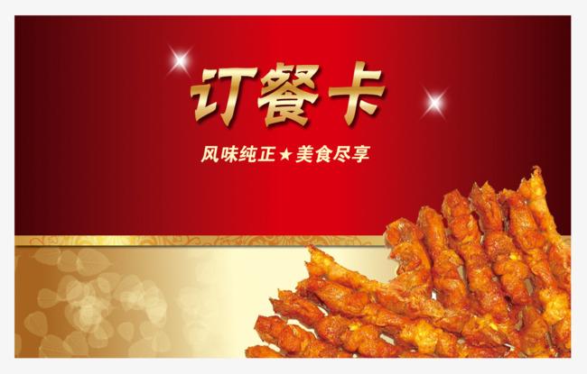 Carte Image Cartes De Visite La Commande Xinjiang Caracteristique Hotel PNG Et PSD