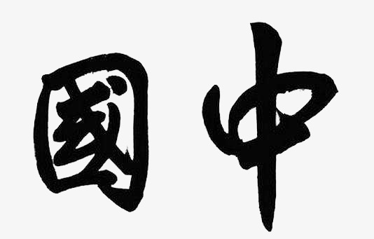 Calligraphy In China China Country The Chinese People Png Image