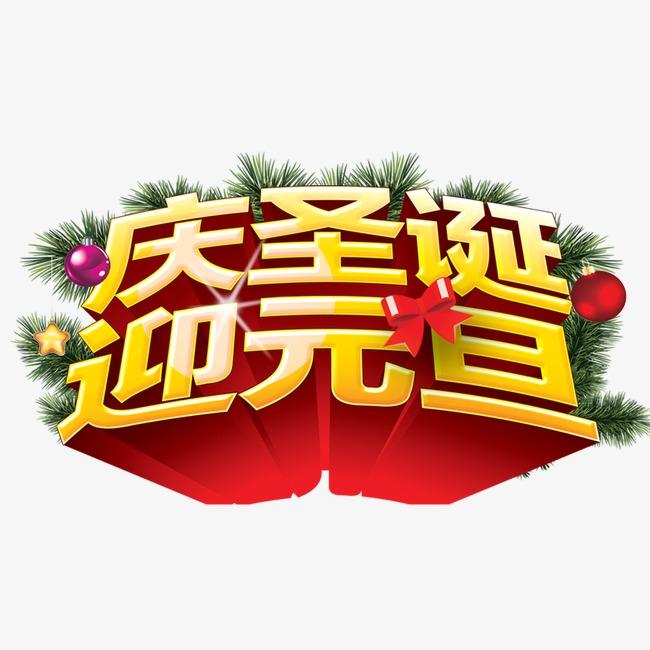 Weihnachten Und Silvester Feiern Weihnachten Und Silvester Feiern ...