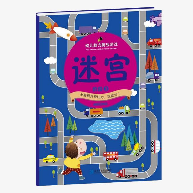 Los Ninos Juegos De Rompecabezas Libros Puzzle Book Dibujo Infantil