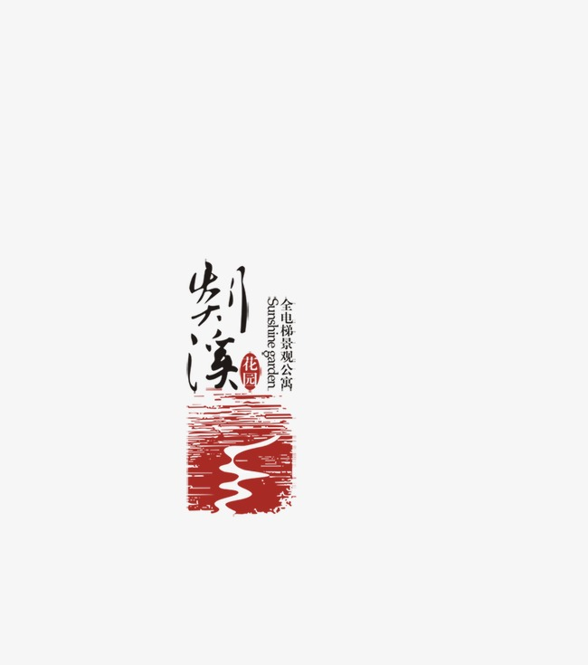 chinese calligraphy word art with red stream pattern chinese clipart art clipart stream