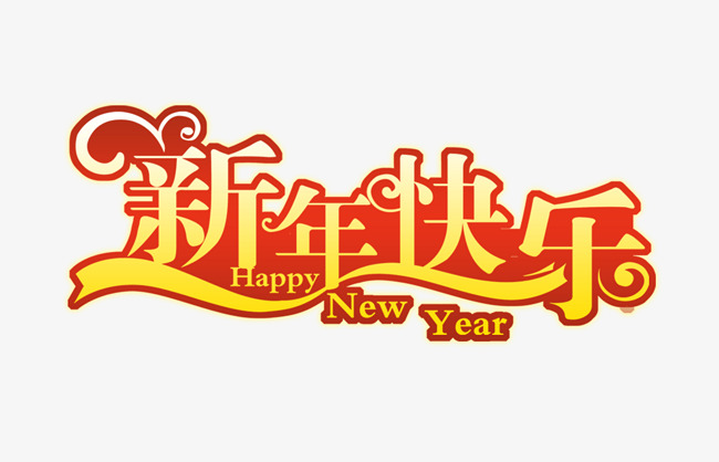 chinese new year decorative text hd free matting material chinese clipart new clipart