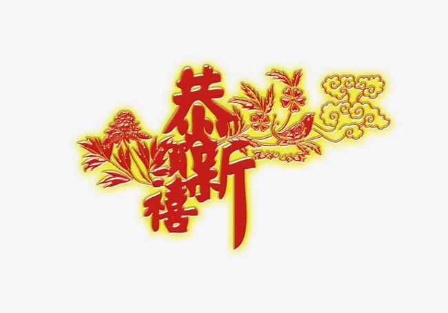 les caract u00e8res chinois vent de calligraphie  u00e0 effet