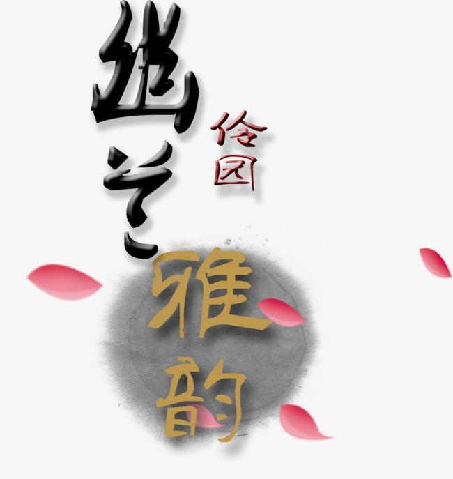 Le Texte De La Chine Décoration De Jardin Le Motif Décoratif ...