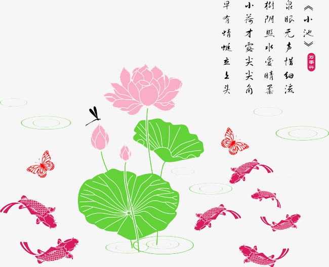 Chinese style hand painted poem chinese clipart chinese style chinese style hand painted poem chinese clipart chinese style poetry lotus png mightylinksfo