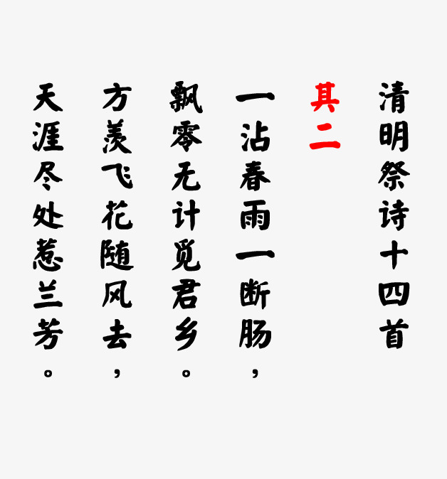 Ching Ming Sacrifice The Second, Verses, Font, Typewriter Font PNG