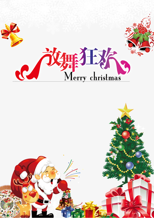 Weihnachts Werbe Plakate Weihnachts Angebote Weihnachts Werbe ...