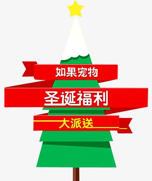Weihnachts Wohlfahrt Wohlergehen Weihnachts Wohlfahrt Die Wohlfahrt