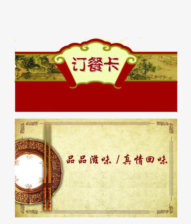 La Carte De Commande Gratuit PNG Et Clipart