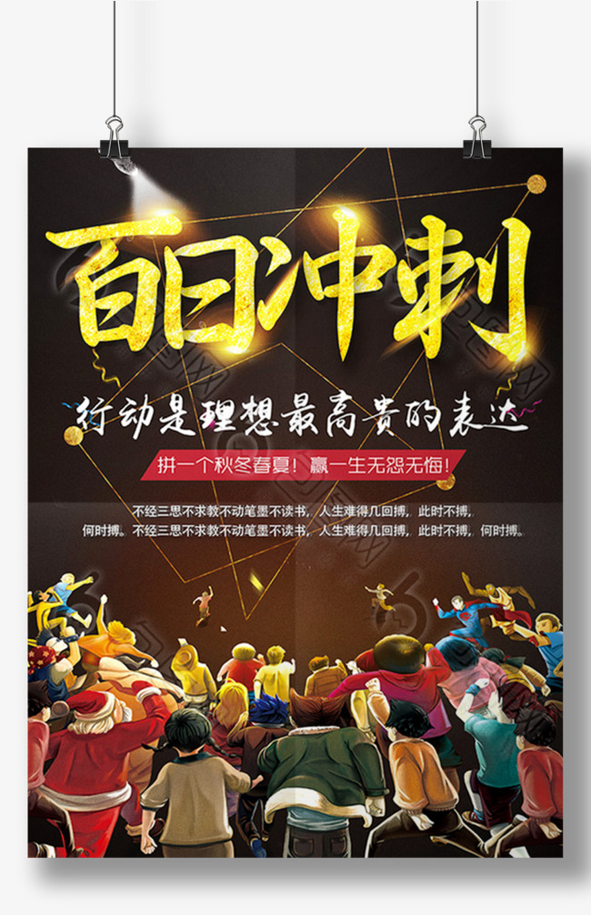 college entrance examination hundred days sprint posters swear the