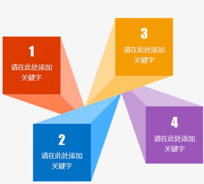 カラー立体グラフィックス pptの免除を素材 ビジネス アイデアの無料