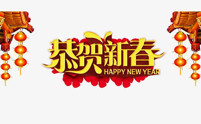 congratulations new year background poster background clipart new year chinese new year png