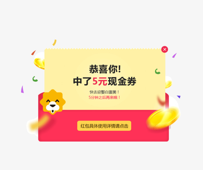 congratulations on winning events winning cash coupons 5 yuan png