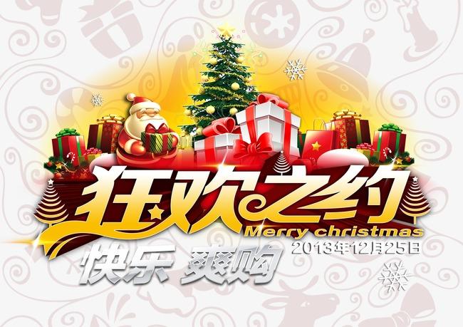 Weihnachten Weihnachts Shopping Orgiastische Ca Weihnachts Stereo ...