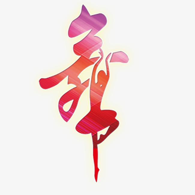 La Creativite De Couleur Rouge Fontwork Danse Cartes Visite Gratuit PNG Et PSD