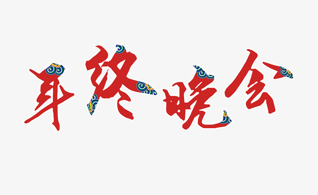 end party red chinese new year png image and clipart