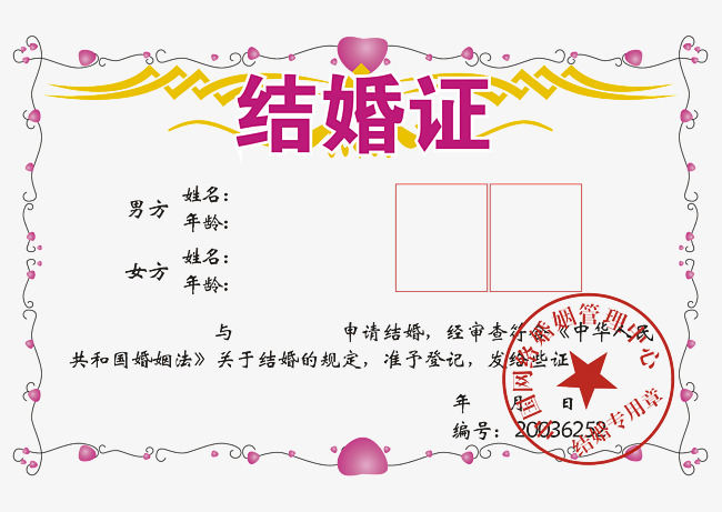 European Marriage Certificate Template Marriage Clipart Marriage