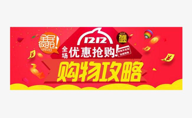 festival poster design promotional poster design taobao poster