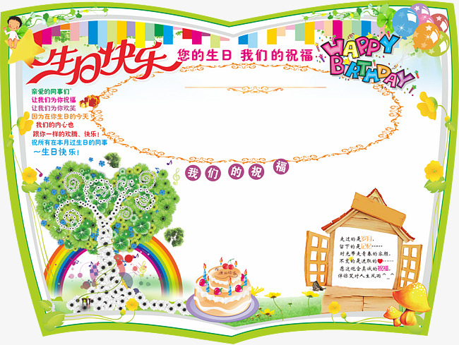 Happy Birthday Greetings Text Layout Material Download Clipart PNG