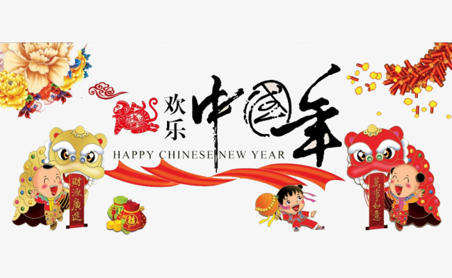 happy chinese new year chinese clipart new clipart dragon png image and clipart
