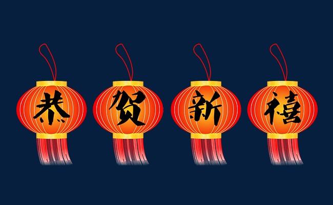 Văn Bản Đèn Lồng Đèn Lồng Đèn Đỏ Chúc Mừng Năm Mới! Hình Ảnh Và