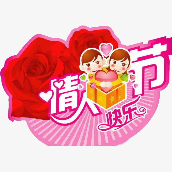 Happy Valentine S Day Vector Chinese Festivals Festivals