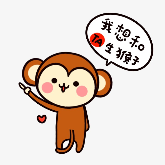 i want you born monkey monkey  monkey clipart  cute
