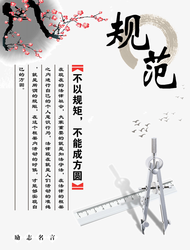 Inspirational Quotes Specification Chinese Style Inspirational