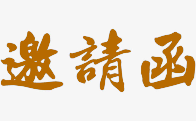 Invitations Buckle Creative Calligraphy Font Free Hd Invitation
