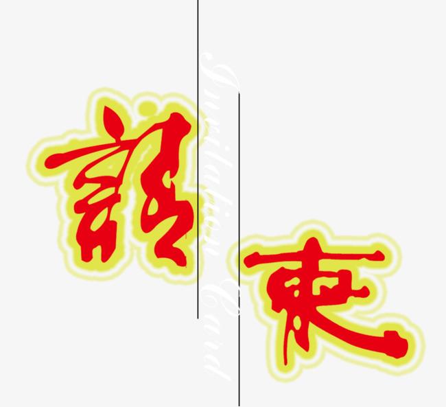 Zaproszenia Dekoracje Zaproszenia Wiatr W Chinach Png I Plik Psd Do