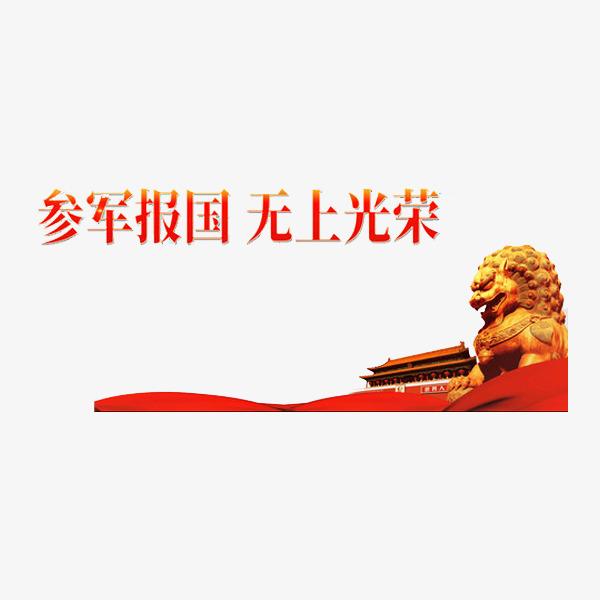Đội Báo Quốc Vô Thượng Vinh Quang Sư Tử 红绸 Hình Ảnh Và Hình Ảnh