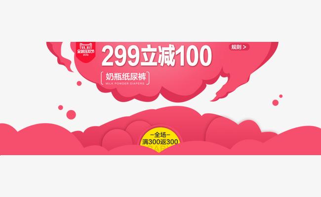 91c433e44 Niños Poster Template Taobao Adaptador 11 Tiendas De Carteles La Reducción  Total De Actividades Descargar Gratis