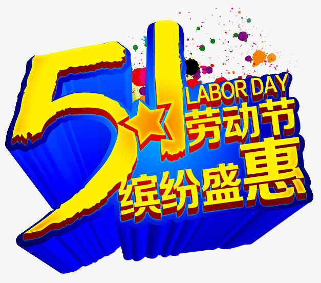 Labor Day Art Word Art Clipart Colorful Five One Labor Day