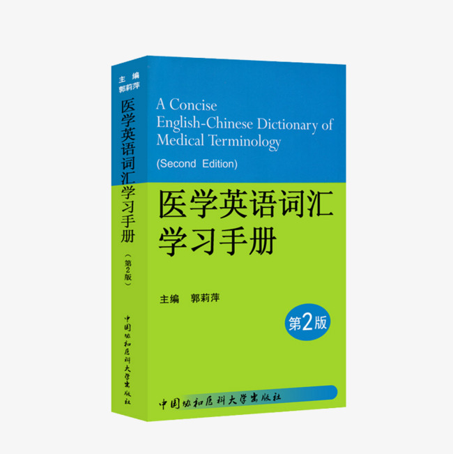 Medical English Books Medical Clipart English Book English Book