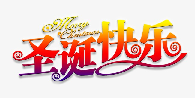 Merry Christmas Words, Merry Christmas Wordart, Christmas, Merry PNG ...
