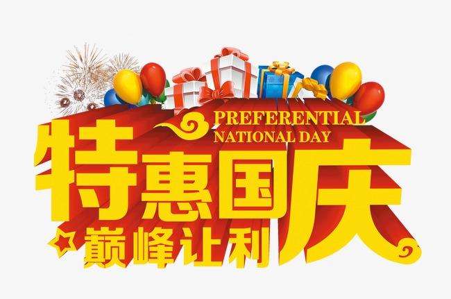 Ngày 4 tháng 7. Miễn phí PNG và PSD