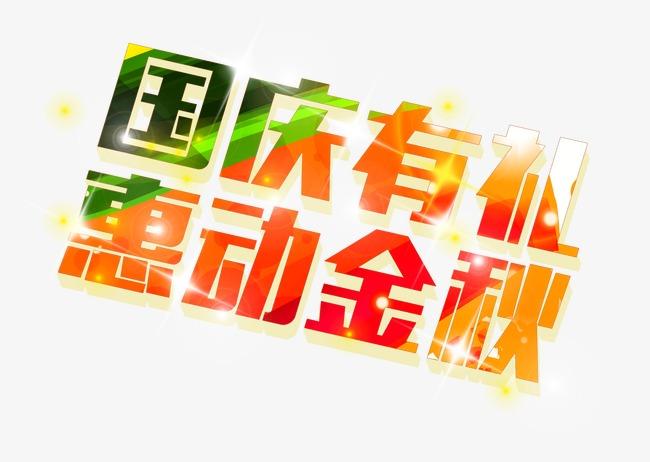 Nghệ thuật quảng cáo từ 4 tháng 7. Miễn phí PNG và Clip nghệ thuật