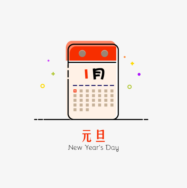 new years day icon material new clipart calendar january png image and clipart