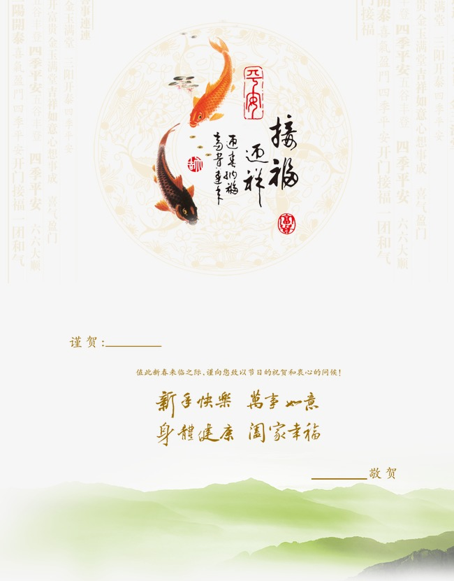 new year greeting card template within the page classical classic chinese style png