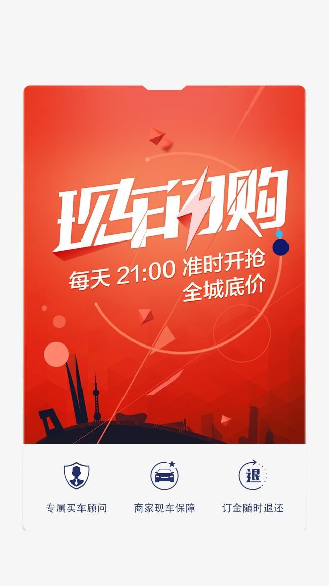 online car flash sales car clipart app pop page flat png image