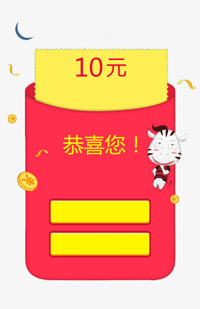 red 10 yuan red envelope congratulations png image and clipart for