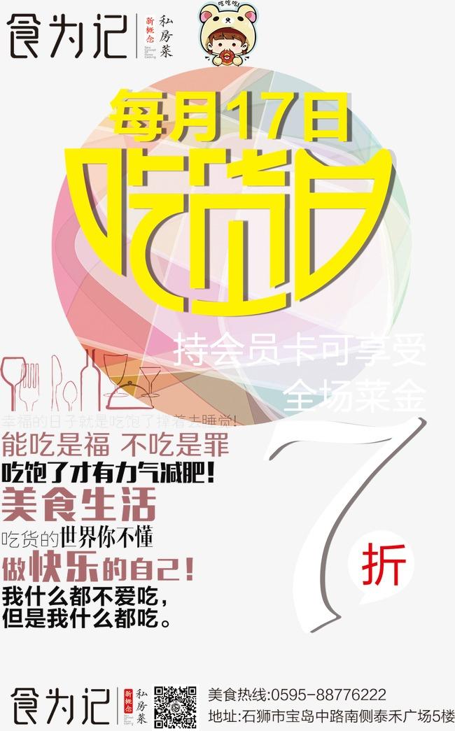restaurant food goods day promotion poster design poster design