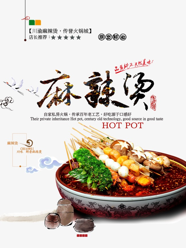 spicy food posters food clipart menu png image and clipart for